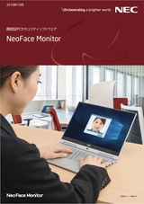 NEC顔認証 NeoFace Monitor